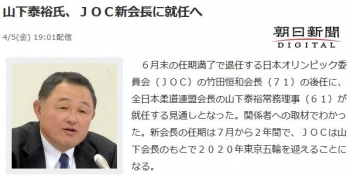 news山下泰裕氏、JOC新会長に就任へ