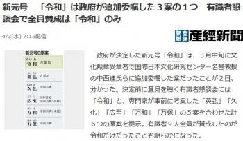 news新元号 「令和」は政府が追加委嘱した3案の1つ 有識者懇談会で全員賛成は「令和」のみ