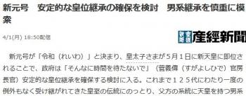 news新元号 安定的な皇位継承の確保を検討 男系継承を慎重に模索
