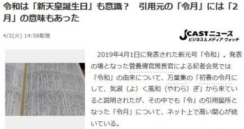 news令和は「新天皇誕生日」も意識? 引用元の「令月」には「2月」の意味もあった