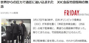 news世界からの圧力で退任に追い込まれた JOC会長竹田恒和の無念