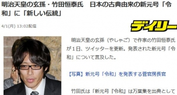 news明治天皇の玄孫・竹田恒泰氏 日本の古典由来の新元号「令和」に「新しい伝統」