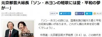 news元京都芸大総長「ソン・ホヨンの短歌には愛・平和の夢が…」