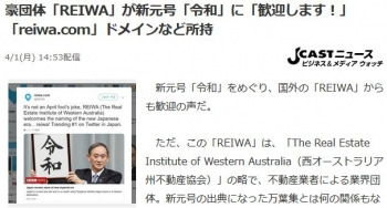 news豪団体「REIWA」が新元号「令和」に「歓迎します!」 「reiwa.com」ドメインなど所持