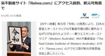 news豪不動産サイト「Reiwa.com」にアクセス殺到、新元号発表で