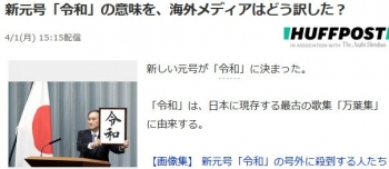 news新元号「令和」の意味を、海外メディアはどう訳した?