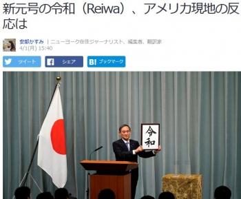news新元号の令和(Reiwa)、アメリカ現地の反応は