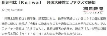 news新元号は「Reiwa」 各国大使館にファクスで通知