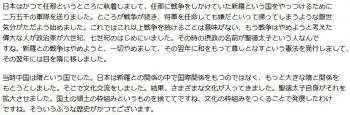 中西進先生 の李承信さんご紹介講演4