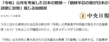 news「令和」元号を考案した日本の教授…「朝鮮半島の歌が日本の詩歌に影響」信じる知韓派