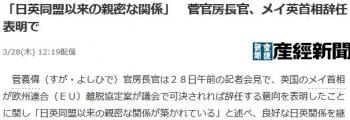 news「日英同盟以来の親密な関係」 菅官房長官、メイ英首相辞任表明で