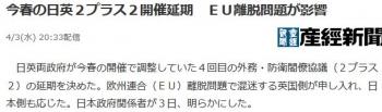 news今春の日英2プラス2開催延期 EU離脱問題が影響