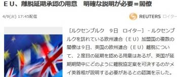 newsEU、離脱延期承認の用意 明確な説明が必要=閣僚