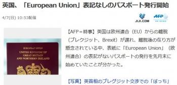 news英国、「European Union」表記なしのパスポート発行開始