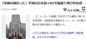 news「米国の魂買った」平成の日本勢=NY不動産で再び存在感