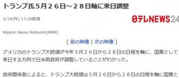 newsトランプ氏5月26日~28日軸に来日調整