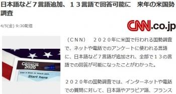news日本語など7言語追加、13言語で回答可能に 来年の米国勢調査