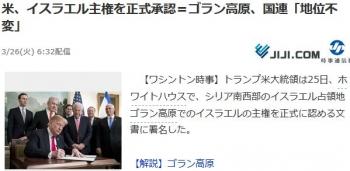 news米、イスラエル主権を正式承認=ゴラン高原、国連「地位不変」