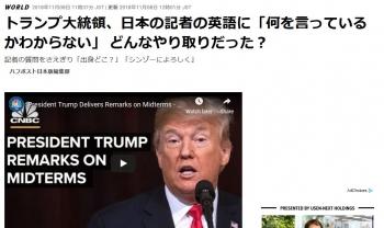 newsトランプ大統領、日本の記者の英語に「何を言っているかわからない」「出身どこ?」
