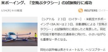 news米ボーイング、「空飛ぶタクシー」の試験飛行に成功