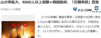 news山火事拡大、4000人以上避難=韓国政府、「災難事態」宣言