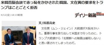 news米韓首脳会談で赤っ恥をかかされた韓国、文在寅の要求をトランプはことごとく拒否
