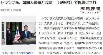 newsトランプ氏、韓国大統領と会談 「見返り」で思惑にずれ