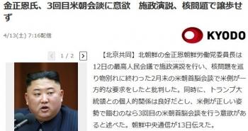 news金正恩氏、3回目米朝会談に意欲 施政演説、核問題で譲歩せず