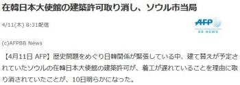 news在韓日本大使館の建築許可取り消し、ソウル市当局