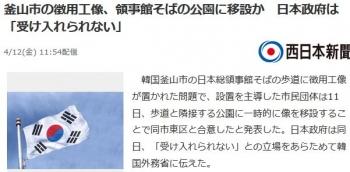news釜山市の徴用工像、領事館そばの公園に移設か 日本政府は「受け入れられない」