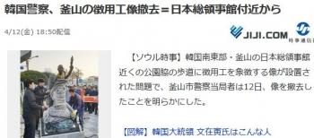 news韓国警察、釜山の徴用工像撤去=日本総領事館付近から