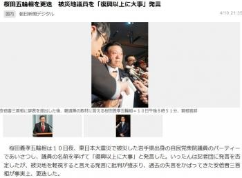 news桜田五輪相を更迭 被災地議員を「復興以上に大事」発言