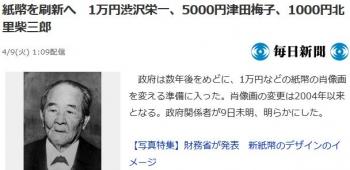 news紙幣を刷新へ 1万円渋沢栄一、5000円津田梅子、1000円北里柴三郎