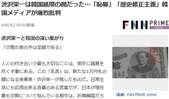 news渋沢栄一は韓国紙幣の顔だった…「恥辱」「歴史修正主義」韓国メディアが痛烈批判