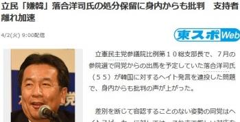 news立民「嫌韓」落合洋司氏の処分保留に身内からも批判 支持者離れ加速