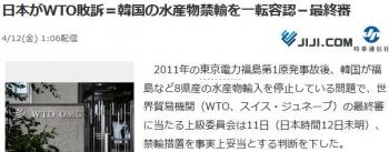 news日本がWTO敗訴=韓国の水産物禁輸を一転容認-最終審