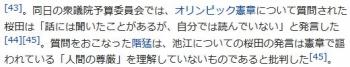 wiki桜田義孝2