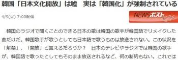 news韓国「日本文化開放」は嘘 実は「韓国化」が強制されている