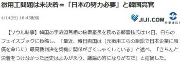news徴用工問題は未決着=「日本の努力必要」と韓国高官