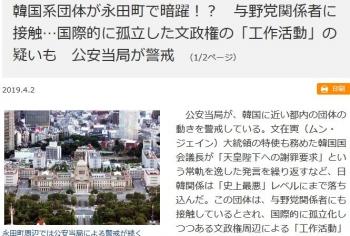 news韓国系団体が永田町で暗躍!? 与野党関係者に接触…国際的に孤立した文政権の「工作活動」の疑いも 公安当局が警戒