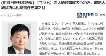 news(朝鮮日報日本語版) 【コラム】文大統領家族のうわさ、韓国大統領府は説明責任を果たせ