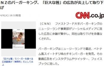 newsNZのバーガーキング、「巨大な箸」の広告が炎上して取り下げ