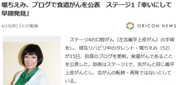 news堀ちえみ、ブログで食道がんを公表 ステージ1「幸いにして早期発見」