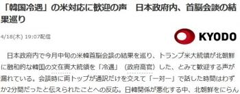 news「韓国冷遇」の米対応に歓迎の声 日本政府内、首脳会談の結果巡り