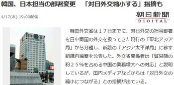 news韓国、日本担当の部署変更 「対日外交縮小する」指摘も