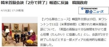 news韓米首脳会談「2分で終了」報道に反論 韓国政府