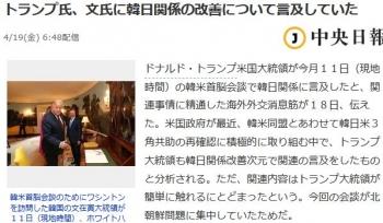 newsトランプ氏、文氏に韓日関係の改善について言及していた