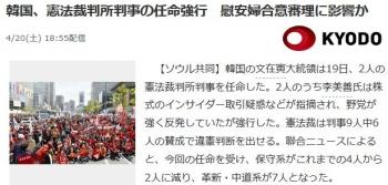 news韓国、憲法裁判所判事の任命強行 慰安婦合意審理に影響か