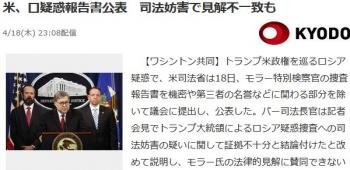 news米、ロ疑惑報告書公表 司法妨害で見解不一致も
