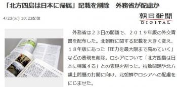 news「北方四島は日本に帰属」記載を削除 外務省が配慮か